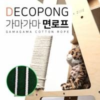 데코퐁 가마가마 면로프 길이 80m 두께 6.5mm