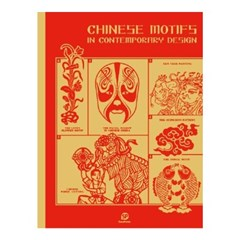 Chinese Motifs in Contemporary Design (+DVD)