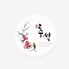 추석 꽃 스티커(10개)