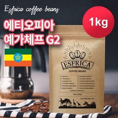 1kg 에스프리카 에티오피아 예가체프 G2 원두/도르만스코리아
