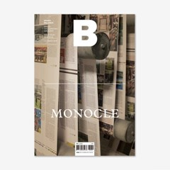Magazine B Issue No.60 모노클(Monocle)