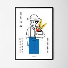 일본 인테리어 디자인 포스터 M 농부의 마음 일본소품