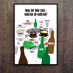 유니크 인테리어 디자인 포스터 M 한국말대잔치