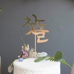 첫돌 케이크토퍼(4color)