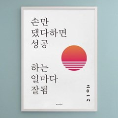 유니크 인테리어 디자인 포스터 M 2018 신년포스터 중형(A3) 모음