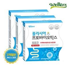 [웰러스] 폴리시아 프로바이오틱스(2g x30포) /3박스 (3개월분)