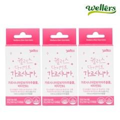 [웰러스] 다이어트 가르시니아 40캡슐x3박스 / (30일분)