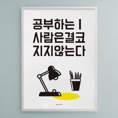 유니크 인테리어 디자인 포스터 M 결코 지지 않는다. 공부포스터