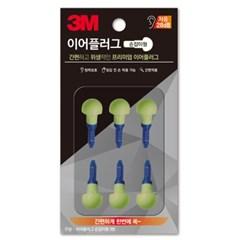 3M 프리미엄 이어플러그 손잡이형 리필형 블랙스틱전용