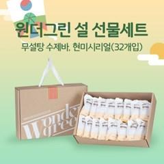 원더바 현미시리얼 선물세트 (32개입)_(561876)