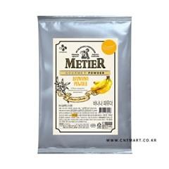 메티에 바나나 파우더 1kg/CJ/라떼/포모나/음료_(639583)
