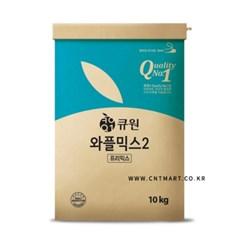 큐원 와플믹스2 10kg_(644803)