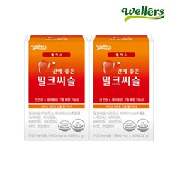 [웰러스] 간에 좋은 밀크씨슬 30정*2박스 / (2개월분)