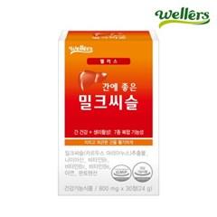 [웰러스] 간에 좋은 밀크씨슬 30정*1박스 / (1개월분)