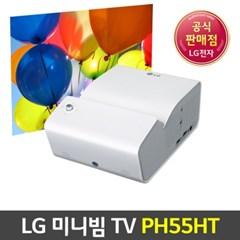 LG전자 시네빔 PH55HT