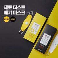 제로더스트 배기마스크 KF80/KF94 [대형/소형] (5매)