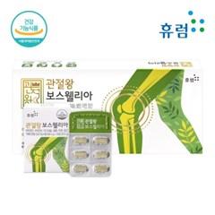 휴럼 관절왕 보스웰리아 추출물 2개월분 120정