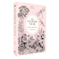 열두 달, 꽃의 시간 보태니컬 컬러링북