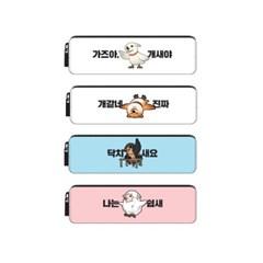 개새 삼각필통_(1101149)