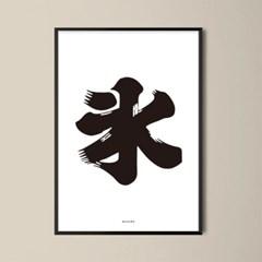 일본 유니크 인테리어 디자인 포스터 M 아이스(氷) 일본소품