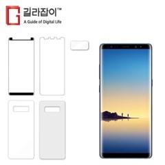 삼성 갤럭시 노트8 보호필름 올인원세트