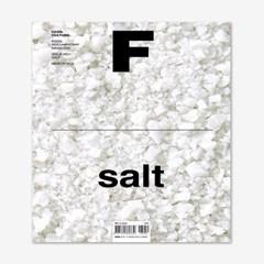 Magazine F Issue No.1 소금(Salt)