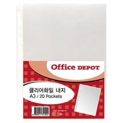 클리어화일내지(A3/20매/OfficeDEPOT)