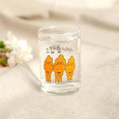 고맙습니다 유리컵