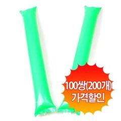 응원용 팡팡 막대풍선 - 그린(100쌍)_(301528670)