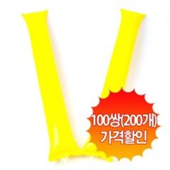 응원용 팡팡 막대풍선 - 옐로우(100쌍)_(301528669)