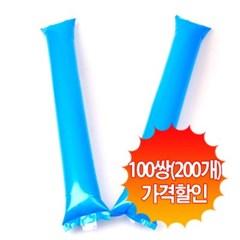 응원용 팡팡 막대풍선 - 블루(100쌍)_(301528668)