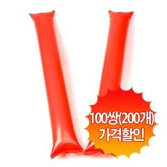 응원용 팡팡 막대풍선 - 레드(100쌍)_(301528667)