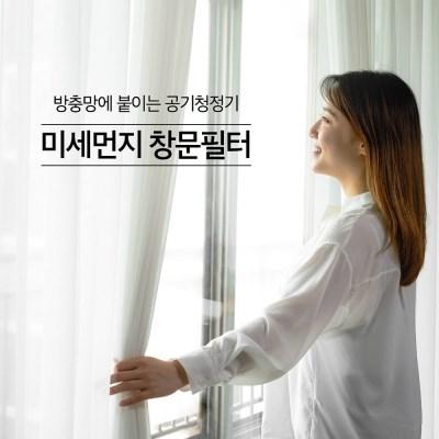 미세먼지 창문필터