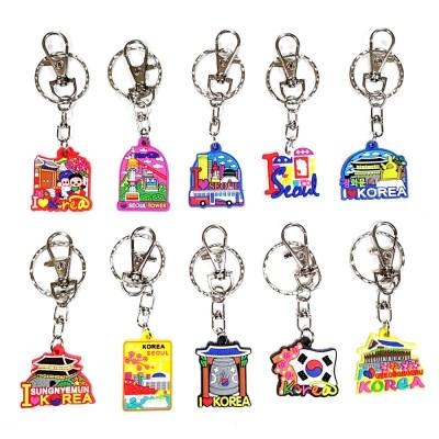한국 유명관광지 러버 열쇠고리(10개묶음)