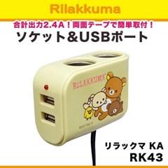 리락쿠마 차량용 시가 소켓 분배기 2포트- 4956019503284