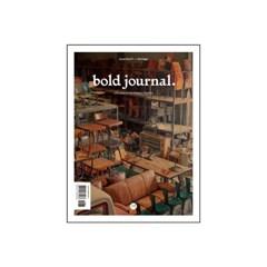 볼드저널 Bold journal  ISSUE NO.7 – HERITAGE