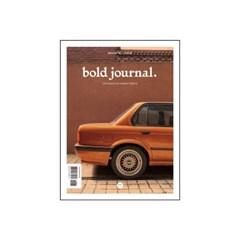 볼드저널 Bold journal ISSUE NO.6 – VEHICLE