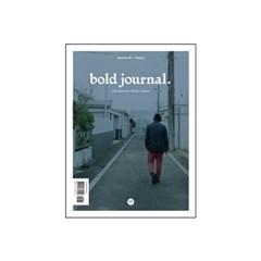 볼드저널 Bold journal ISSUE NO.3 - PUBERTY