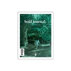 볼드저널 Bold journal ISSUE NO.2 - VACATION