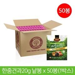 홈쇼핑히트상품 보너츠 아로니아믹스넛20g x 50봉_(835395)
