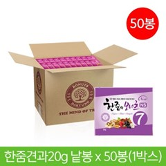 홈쇼핑히트상품 한줌의보너츠NS7 20g x 낱봉50봉_(835391)