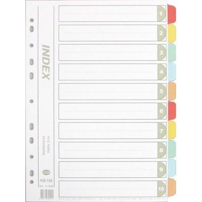 바인더인덱스(10분류/PVC/F208/아톰FNB)_(13313397)