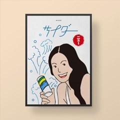 유니크 일본 인테리어 디자인 포스터 M 사이다 일본소품