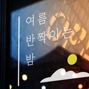 여름 반짝이는 밤 _ 감성 레터링 스티커