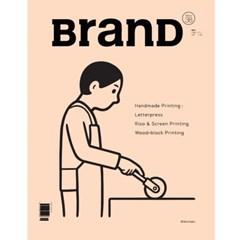 BranD vol.38 (Handmade Printing) : 5 cover type