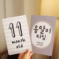 크리미베이비 마일스톤 아기 성장카드