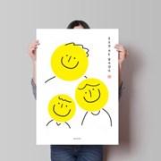 유니크 인테리어 디자인 포스터 M 웃으며 서로 닮아간다