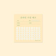 네모생활_온라인수강체크