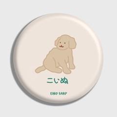 [어프어프] 손거울 Watching dog-Ivory