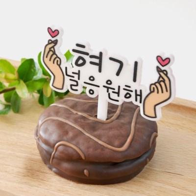 아크릴 케이크 토퍼(응원)